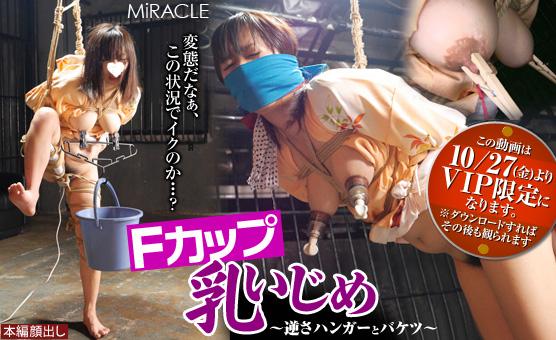 JAV Download SM miracle E0881 「Fカップ乳いじめ ~逆さハンガーとバケツ~」 Big Tits 巨乳