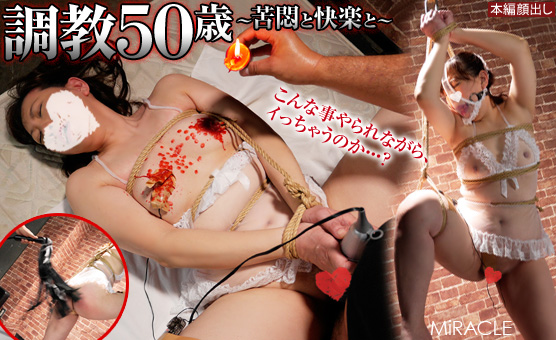 JAV Download SM miracle E0891 「調教50歳 ~苦悶と快楽と~」 Torture 調教・