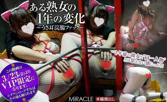 JAV Download SM miracle E0899 「ある熟女の1年の変化 ~うさ耳浣腸ファック~」 Anal Fetish フェチ