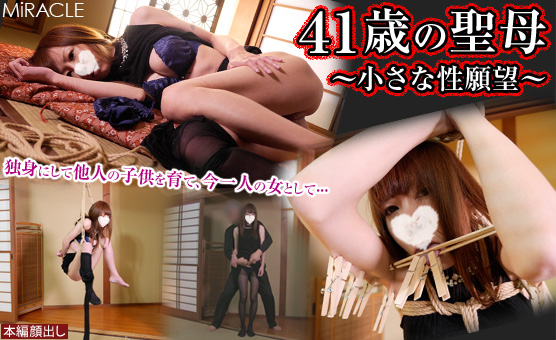 JAV Download SM miracle E0901 「41歳の聖母 ~小さな性願望~」 Torture 調教・ Fetish