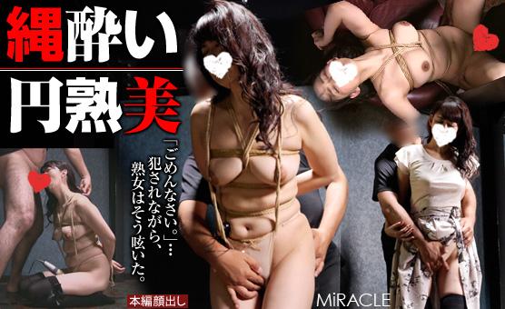 JAV Download SM miracle e0874 「縄酔い円熟美」 拘束