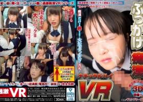 [NHVR-002] 【VR】ぶっかけ痴漢 VR 3D 2017-09-08