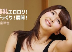 Kotone Suzumiya – JVRPorn 100057 VR 涼宮琴音 3D Pretty Girl 美少女