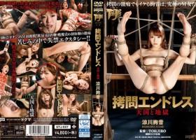 Ayane Suzukawa [GTJ-057] 拷問エンドレス 天国と地獄 TOHJIRO ゴールド SM Fetish フェチ Pissing 放尿 Bukkake 2017-12-19