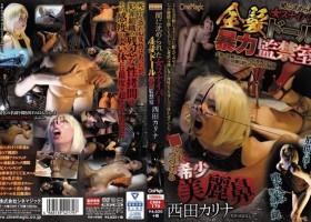 Karina Nishita [CMN-179] 闇に沈められた女スナイパー 金髪ドール暴力監禁室 SM 監禁・拘束 2017-10-07