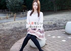 Nanako Asahina – Heyzo 1840 ドすけべ人妻をじっくり調教 – 朝比奈菜々子 Creampie 中出し 2018-10-13