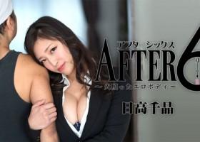 Chiaki Hidaka – Heyzo 1854 アフター6~火照ったエロボディ~ – 日高千晶 Titty Fuck パイズリ 2018-11-03